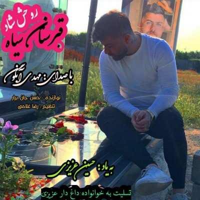 مهدی آبگون  مازنی قبرستان سیاه