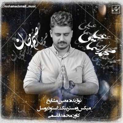 محمد اسماعیلی مازنی صنم جان