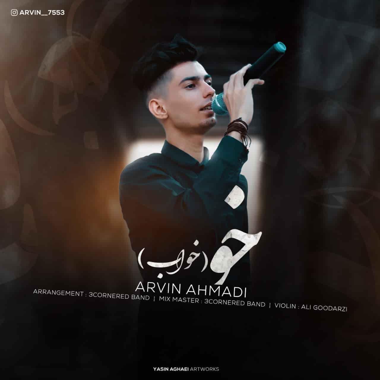 آروین احمدی لری خو