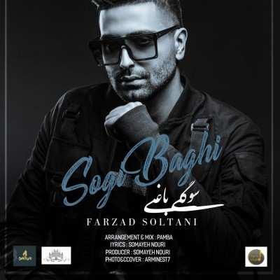 دانلود آهنگ سوگی باغی از فرزاد سلطانی با لینک مستقیم کیفیت عالی Sevgi Baghi farzad soltani