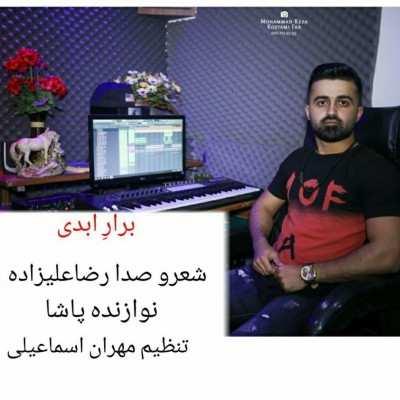 مازنی رضا علیزاده  برار ابدی