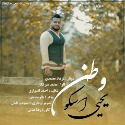 دانلود آهنگ مازنی وطن از یحیی اسکو با لینک مستقیم کیفیت عالی vatan yahya osko