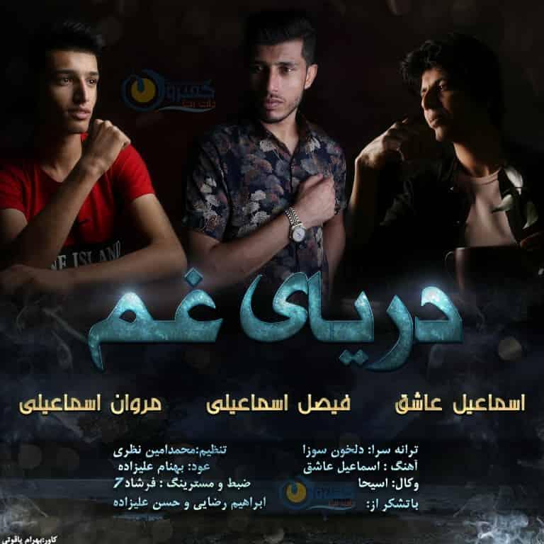 مروان و فیصل اسماعیلی و اسماعیل عاشق دریای غم