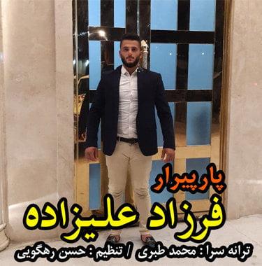 فرزاد علیزاده پارپیرار