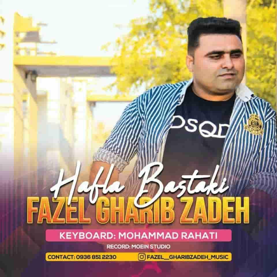 فاضل غزیب زاده بستکی حفله بستکی