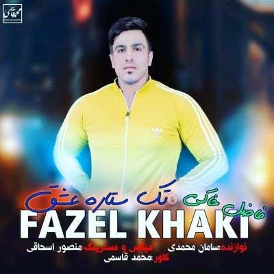 فاضل خاکی ستاره عشق