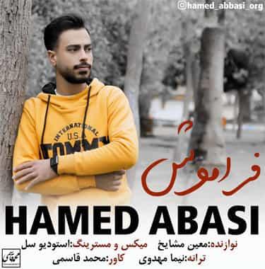حامد عباسی فراموش