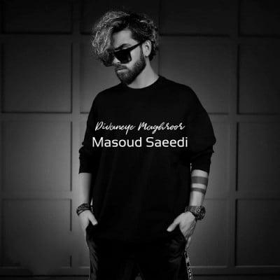 مسعود سعیدی افغانی دیوانه ی مغرور