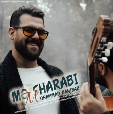محمد رنجبر مو شرابی