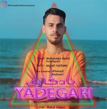 محمدمهدی حسین پور یادگاری