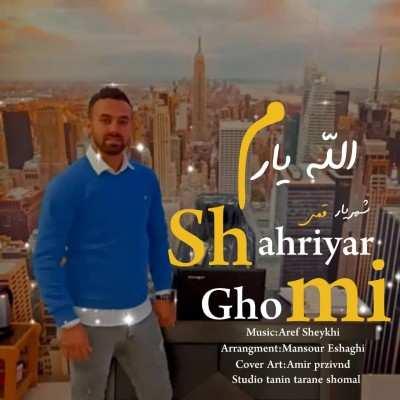 شهریار قمی مازنی الله یارم
