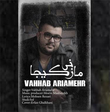 وهاب آریا مهر مازندرانی مازنی کیجا