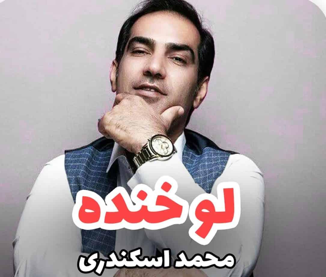 محمد اسکندری لو خنده
