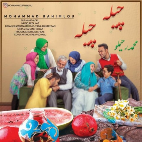 محمد رحیملو چیله چیله
