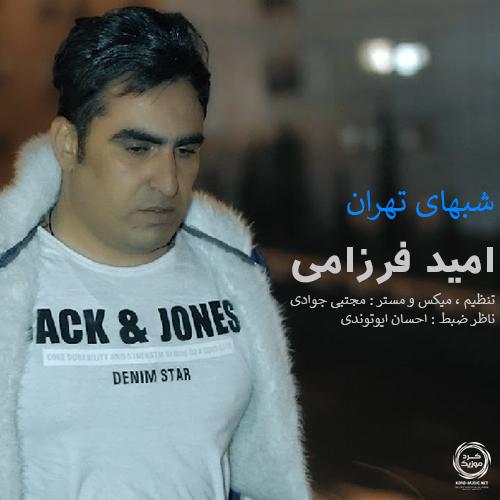 امید فرزامی شبهای تهران