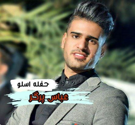 عباس پرگر  حفله اسلو