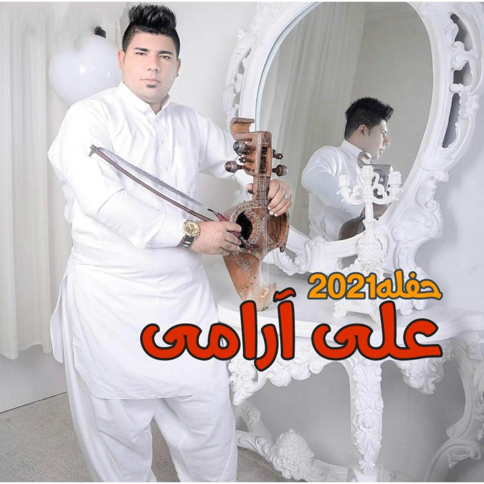علی آرامی حفله۲۰۲۱