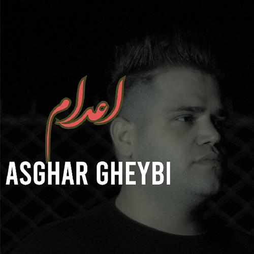 اصغر غیبی  اعدام