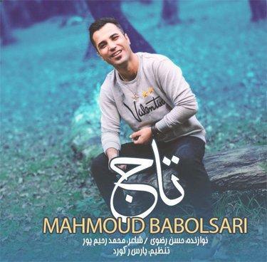 محمود بابلسری تاج