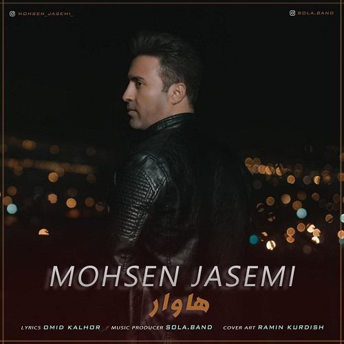 محسن جاسمی  هاوار
