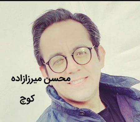 محسن میرزازاده کوچ
