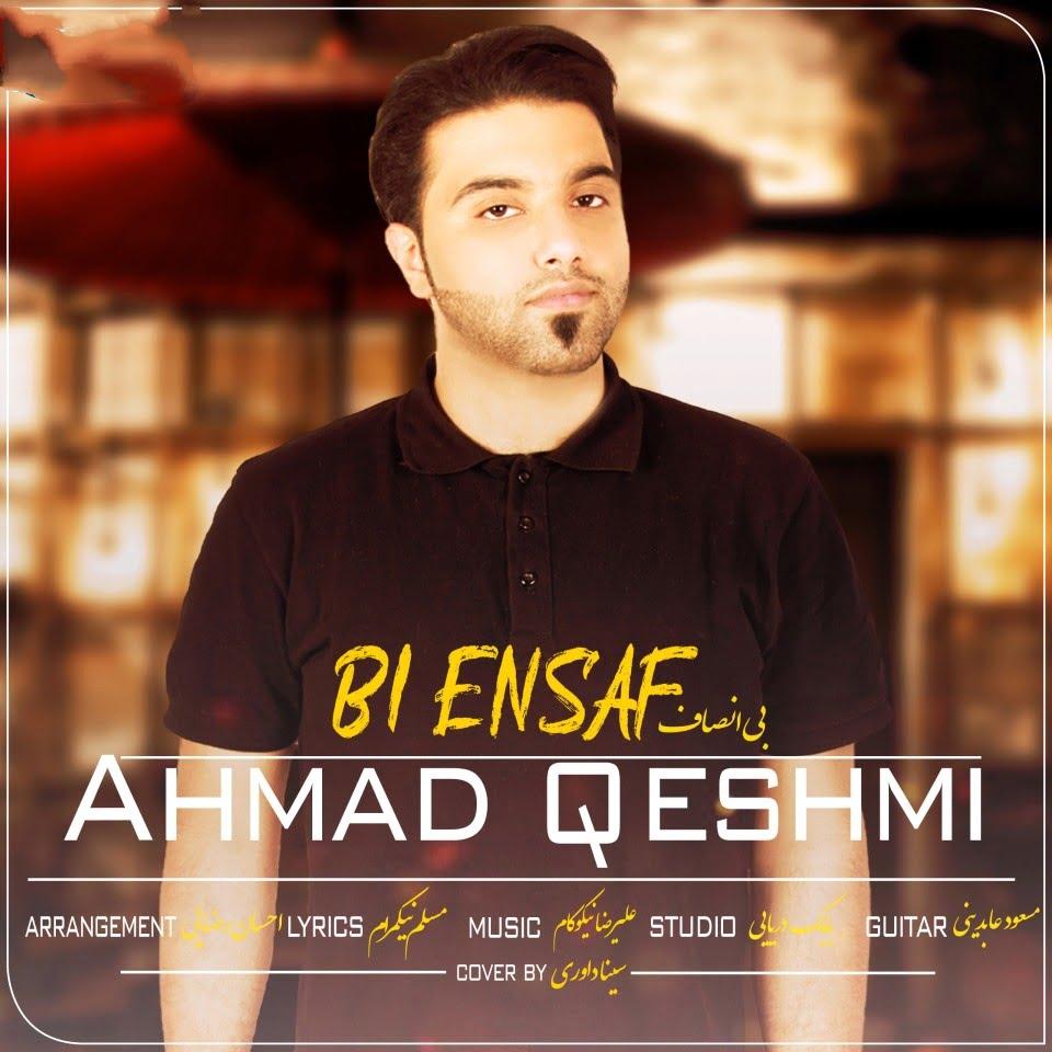 احمد قشمی بی انصاف