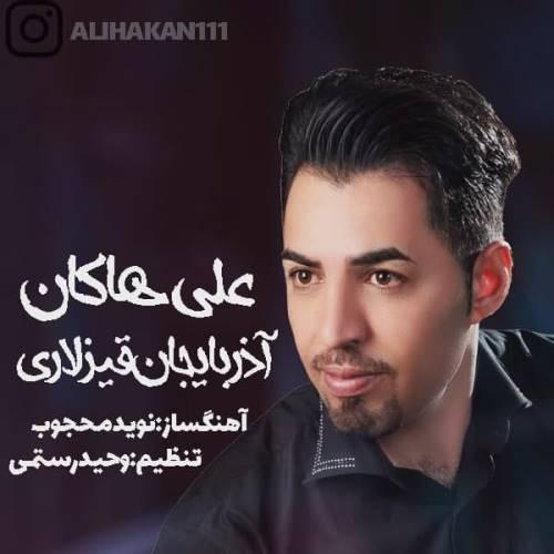 علی هاکان آذربایجان قیزلاری