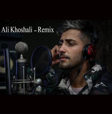 علی خوشحالی ریمیکس
