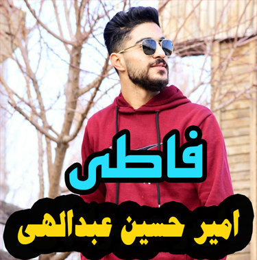 امیرحسین عبدالهی فاطی