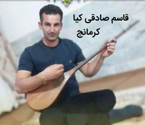 قاسم صادقی کیا کرمانج