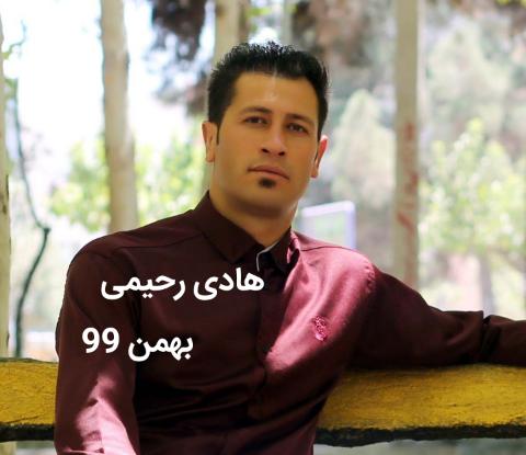 هادی رحیمی بهمن 99