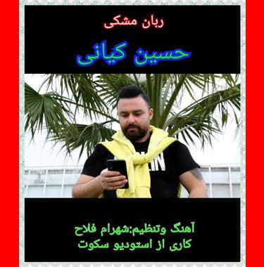 حسین کیانی ربان مشکی