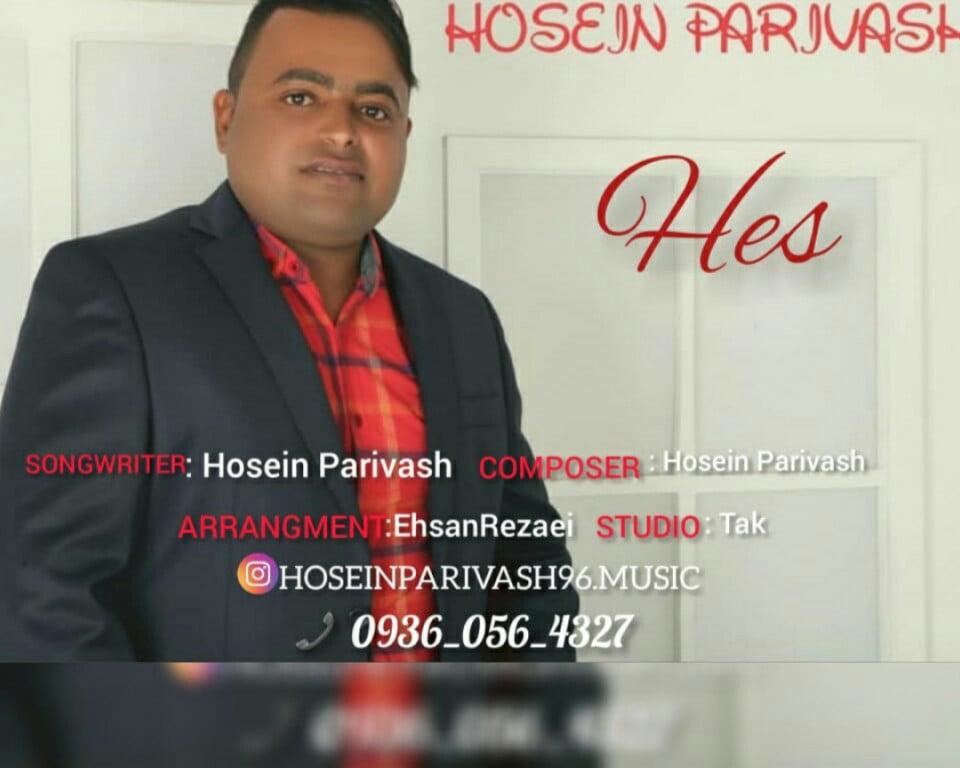 حسین پریوش حس
