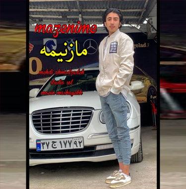 مهدی احمدزاده مازنیمه