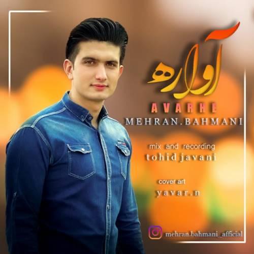 مهران بهمنی آواره