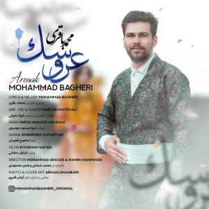 محمد باقری عروسک