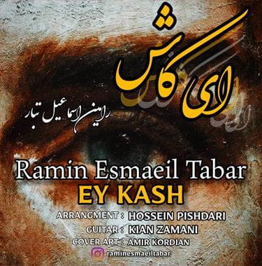 رامین اسماعیل تبار ای کاش
