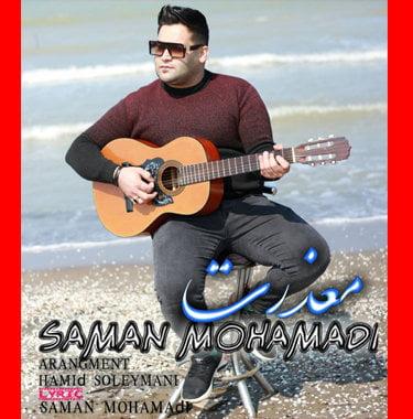 سامان محمدی معذرت