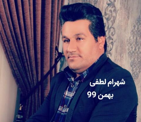 شهرام لطفی بهمن 99
