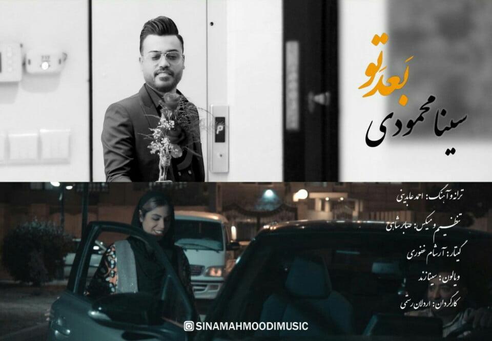 سینا محمودی بَعدَ تو