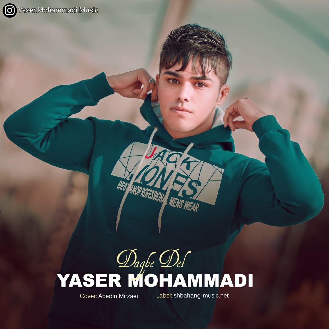 یاسر محمدی داغ دل